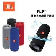 【台北視聽影音組合音響】美國 JBL FLIP 4 防水多媒體無線藍牙喇叭 防潑水功能  公司貨保固