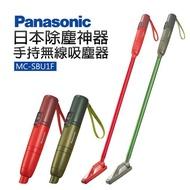 【Panasonic 國際牌】日本除塵神器手持無線吸塵器(MC-SBU1F)