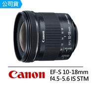 【Canon】EF-S 10-18mm F4.5-5.6 IS STM 入門級玩家 超廣角變焦鏡頭(公司貨)