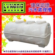 【綠能倉庫】【認證】污水處理槽 DFF-100 預鑄式 100人份 FRP 玻璃纖維 環保化糞池 汙水處理槽 (高雄)