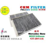 【CKM】賓士 W222 S350 S400 S450 S500 S560 S600 S650 活性碳冷氣濾網 空氣濾網