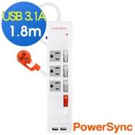 群加 PowerSync 四開三插防雷擊USB延長線/1.8m(TPS343UB9018)