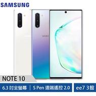 【原廠99%全新福利品】SAMSUNG Galaxy Note 10 (8G/256G) 6.3吋 [ee7-3]