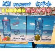 好市多 KOH COCONUT 椰子水 西瓜水 1公升/罐 椰子 西瓜 避暑勝品 解渴 好市多 椰子水