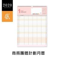 珠友 2020年4K生活/商務團體計劃月曆/掛曆 (BC-05155)