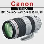 Canon EF100-400mm f/4.5-5.6L IS II USM*(平輸)-送強力大吹球清潔組+雙頭兩用拭鏡筆
