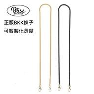 【客製化長度】泰國Bliss BKK 包包鍊子 金色 黑色 (可指定鍊子總長度)