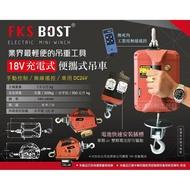 【花蓮源利】18V 空機 充電式吊車 業界最輕便 FKS BOST 小金剛 電動 吊車 捲揚機 快速捲揚機