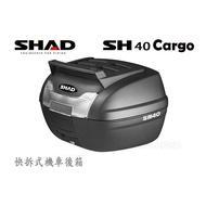 SHAD SH40 Cargo機車快拆可攜式行李箱+箱上架40公升漢堡箱 GIVI sh45參考