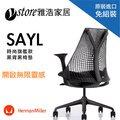 【美國Herman Miller】SAYL全功能人體工學電腦椅(時尚旗艦款)(黑背黑椅墊)