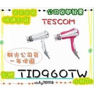 現貨可刷卡(公司貨開發票) TESCOM TID960TW 負離子吹風機 1400W高功率 TID960【小雅3C】台北