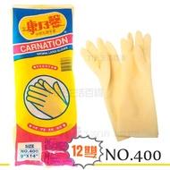 【九元生活百貨】康乃馨 12雙天然乳膠手套/14吋黃色 NO.400 特殊處理手套