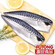 【富統食品】鹽漬鯖魚片180g
