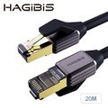 HAGiBiS八類萬兆網路線CAT8-20M