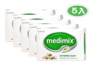 【Medimix】印度草本美肌皂(深綠) 125g(5入/組)