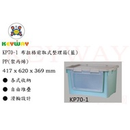 KEYWAY館 KP70-1(2入) 布拉格前取式整理箱(藍) 所有商品都有.歡迎詢問