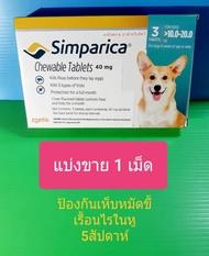 Simparica 10-20 kg ยาเม็ดชนิดเคี้ยวสำหรับสุนัข น้ำหนัก 10-20 กิโลกรัม (บรรจุ 1 เม็ด)