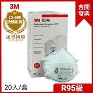 3M口罩 8246 R95口罩/韓國製/防酸性氣體.化工口罩.農藥 .電子加工.工業口罩(謙榮國際N95)