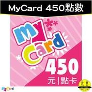 禾豐3C - MyCard 450點數卡 線上儲值卡序號【高雄實體門市】