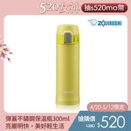 【ZOJIRUSHI 象印】OneTouch迷你不鏽鋼真空保溫杯300ml(SM-PB30)