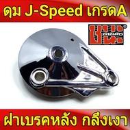 J-Speed ฝาเบรคหลัง กลึงเงา เวฟ110i, wave125i ปลาวาฬ, เวฟ125R , เวฟ125X , wave100ubox , W100S 2005 , ดุม เวฟ125 , อะไหล่แต่งรถ125 เกรดA
