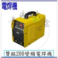 『青山六金』現貨含稅 台灣 贊銘 電焊機 200A 雙電壓 電龜 直流變頻式電焊機 變頻電焊機 面罩 3M 電銲專家