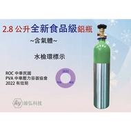 【瀚弘鋼瓶小棧】2.8公升全新市食品級二氧化碳鋁瓶 含改裝SODASTREAM管~改裝氣泡水機~drinkmate~