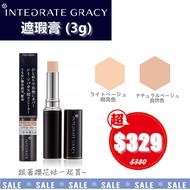 日本資生堂Integrate Gracy遮瑕膏 SPF26/PA++ (3g)