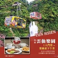 【烏來】雲仙樂園-森林下午茶+門票單人券(贈空中纜車)(2張)(活動)