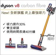 領卷95折!超殺特價~二月底前購買再送2000禮卷 [恆隆行公司貨]dyson V8 carbon fibre SV10E Absolute+升級版 吸力提升30%