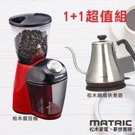 [1+1超值組]松木MATRIC-高效研磨磨豆機MG-CG1602P送細嘴快煮壺
