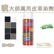 【○糊塗鞋匠○ 優質鞋材】K06 台灣製造 噴大師萬用皮革染劑(罐)