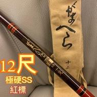 伽瑪卡茲 Gamakatsu Hera 12尺SS 極硬 日本🇯🇵製 振出竿 鯽魚竿 福壽竿
