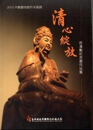 2013木雕藝術創作采風展:清心綻放莊清勳紀念展作品集