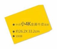 ●優惠出清● 中式金黃牛皮--小4K--空白信封〈約26.2 X 33.2cm〉100入