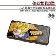 日本 良值 七龍珠Z 聯名  SWITCH 卡匣收納盒 L397 貝吉達主題 現貨 NS遊戲卡匣收納