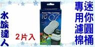 【水族達人】台製 七星《FC-07(SF-703/XB-303)迷你圓桶專用濾棉 2片入/盒》I-151 圓桶可適用
