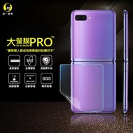 【o-one大螢膜PRO】Samsung Galaxy Z Flip 無鏡頭面滿版全膠手機背面保護貼(SGS環保無毒 頂級犀牛皮)