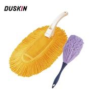 【日本DUSKIN】除塵專家組【除塵乾抹布+防靜電撢子組】
