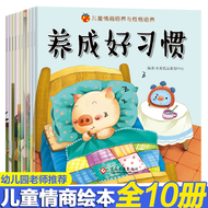 GanGdun 10 Chinese books with Hanyu pinyin learning educational set Bedtime Story Teach Emotional Usborne books