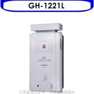樂天點數5%送=95折再折200★櫻花【GH-1221L】12公升ABS抗風型防空燒熱水器桶裝瓦斯(含標準安裝)