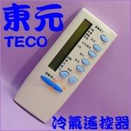 TECO東元冷氣遙控器.變頻.分離式.窗型.變頻冷暖.全系列適用.西屋冷氣遙控器