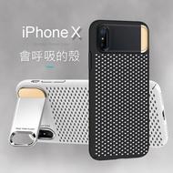 iPhone X 5.8吋 透氣金屬支架手機殼 帶支架手機殼 散熱 全包邊保護殼