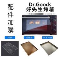 好先生專用淺烤盤GS6201 深水烤盤 網架GS6202 Dr.Goods第2代好先生42升大烤箱配件【愛廚房】
