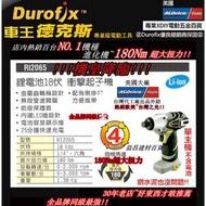 車王 Durofix 德克斯 RI2065 (單主機) 18V鋰電式衝