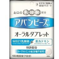 WAKAMOTO / 若元製藥  AvantBise ABAN珠口服片劑21片劑(7天)
