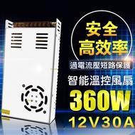 【中部現貨】風扇型 12V 30A 360W 大功率 電源供應器 變壓器 220/110V轉12V 交換式 整流器 開關