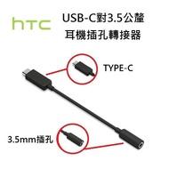 HTC 原廠 USB-C 轉 3.5mm 耳機 音源 轉接線 Type-C 對 3.5mm 耳機轉接器