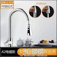 廚房抽拉式水龍頭冷熱家用304不銹鋼水槽洗菜盆萬向伸縮防濺龍頭 3C優購