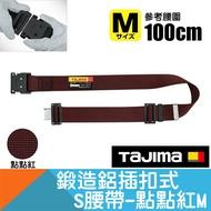 鍛造鋁插扣式S腰帶點點紅 Size M【日本Tajima】